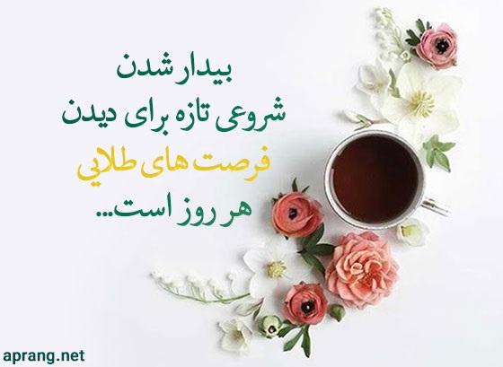 عکس نوشته صبح بخیر انگیزشی