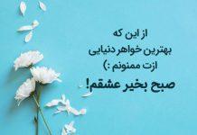 عکس نوشته صبح بخیر خواهر