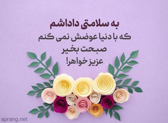 عکس نوشته صبح بخیر برادر