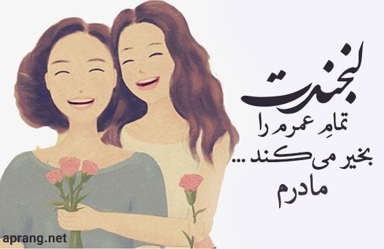 عکس نوشته صبح بخیر مادر