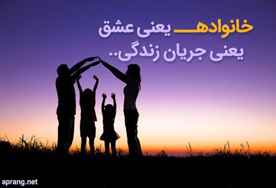 کپشن اینستا درباره خانواده