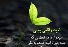 عکس نوشته زیبا درباره امید داشتن