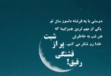 عکس نوشته شب بخیر رفیق