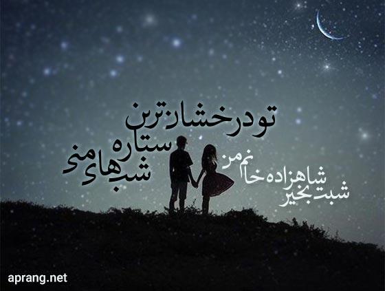 عکس نوشته شب بخیر عشقم